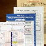 簡単!住宅ローン控除の確定申告書はWeb(国税庁HP)で作成!