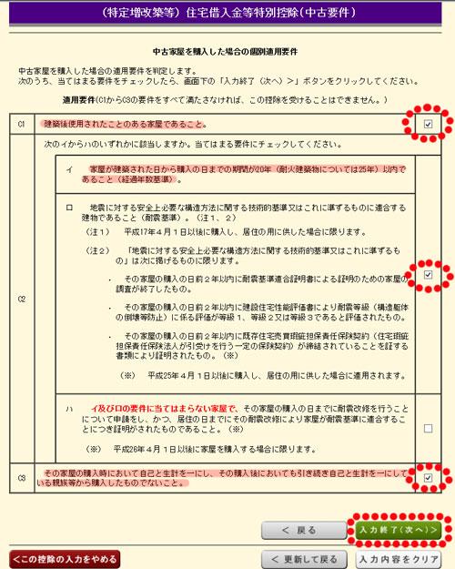 住宅ローン控除確定申告書作成マニュアル