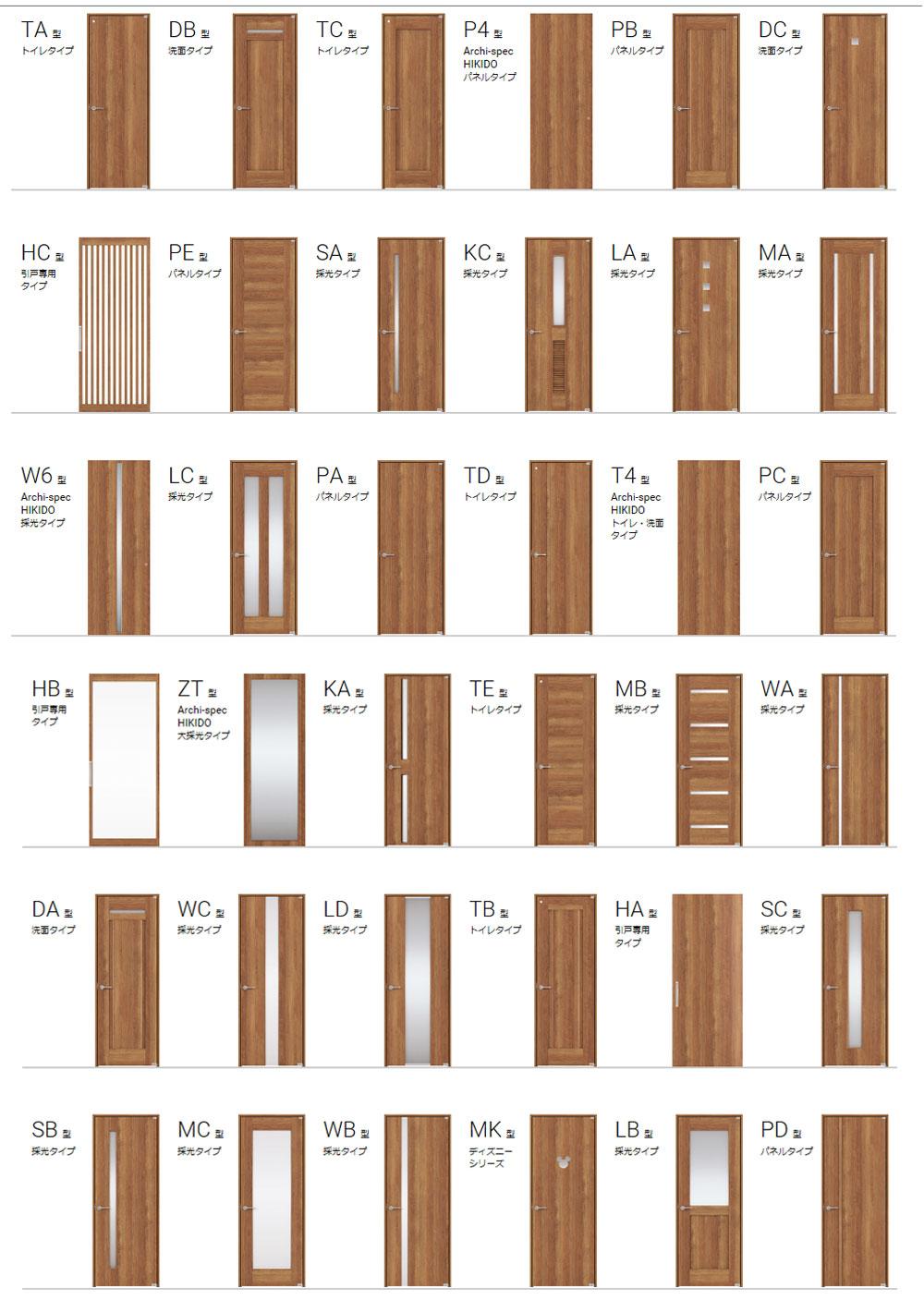 パナソニック ベリティス ドアのデザイン一覧