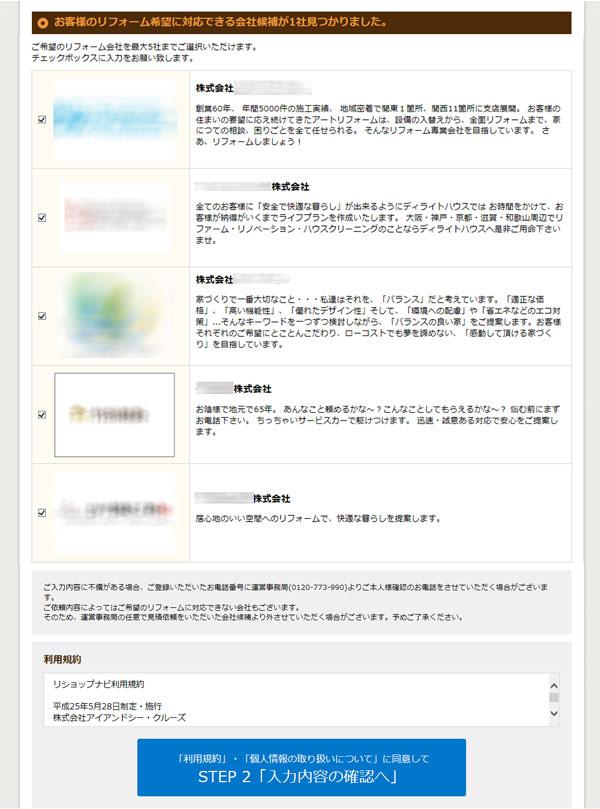 リショップナビのリフォーム無料見積り 紹介画面