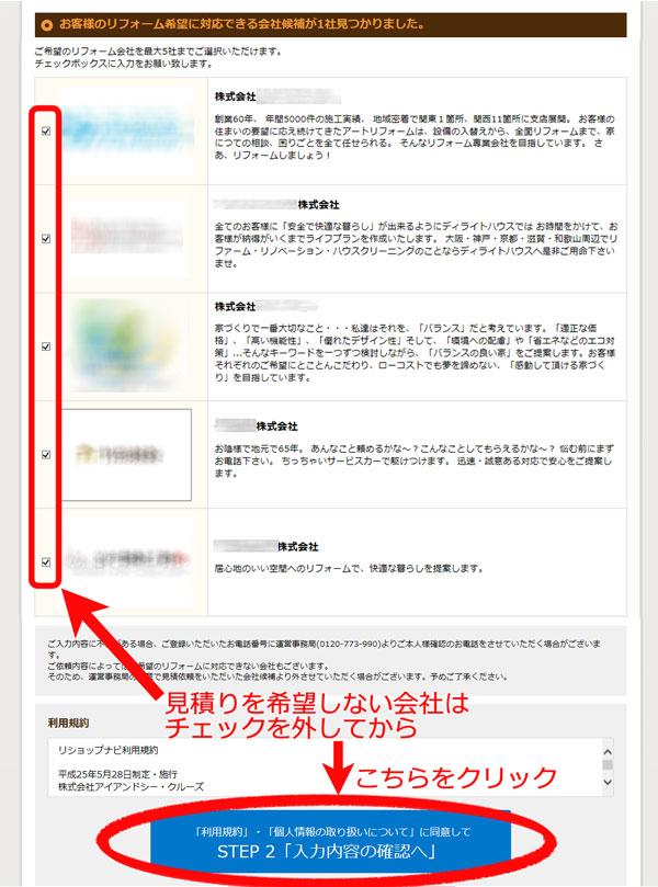リショップナビのリフォーム無料見積り 紹介画面2