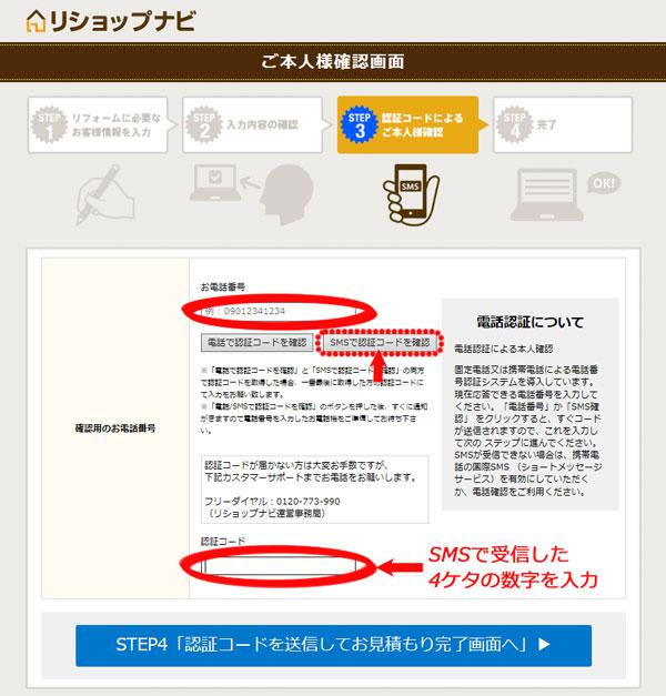 リショップナビ リフォーム無料見積りフォーム 承認コードによる本人確認