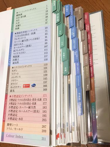 リフォーム壁紙を選ぶためのサンプルカタログの見出し