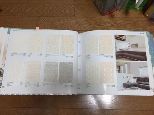 リフォーム壁紙を選ぶためのサンプルカタログの中身