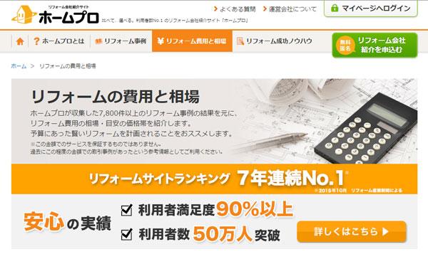 匿名リフォーム会社紹介サイト「ホームプロ」