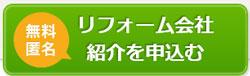 ホームプロのリフォーム会社紹介申込ボタン