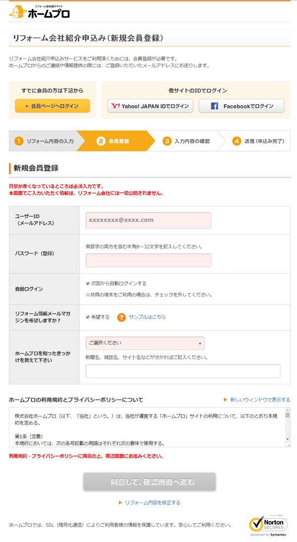 ホームプロ リフォーム会社紹介申込画面