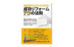 ホームプロ無料特典「成功リフォーム7つの法則」
