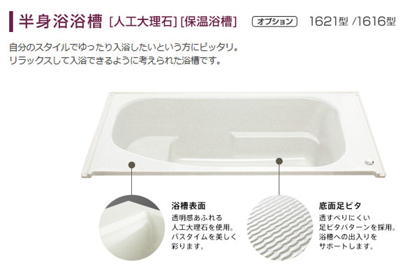 クリナップ 半身浴浴槽