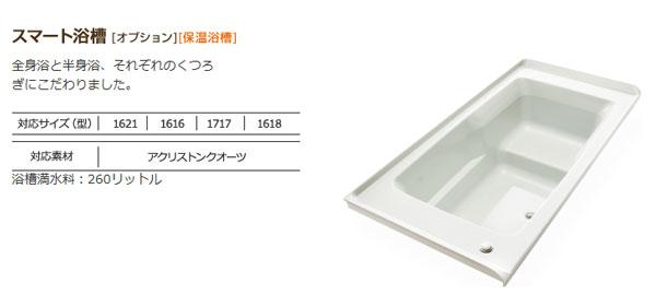 クリナップ スマート浴槽