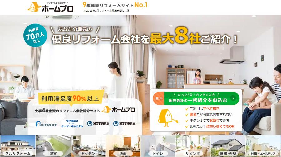 ホームプロ公式サイト