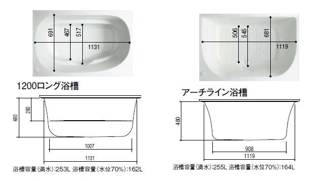 リクシル 1200ロング浴槽とアーチライン浴槽の比較
