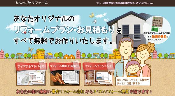 タウンライフリフォーム ホームページ