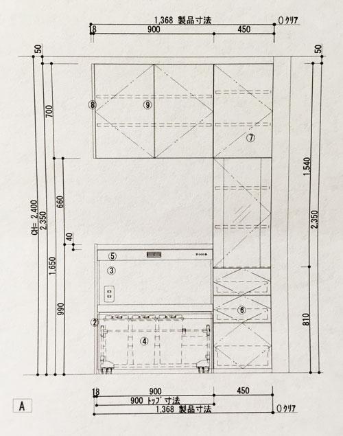 シエラ収納ユニット(カップボードとカウンター)プランB