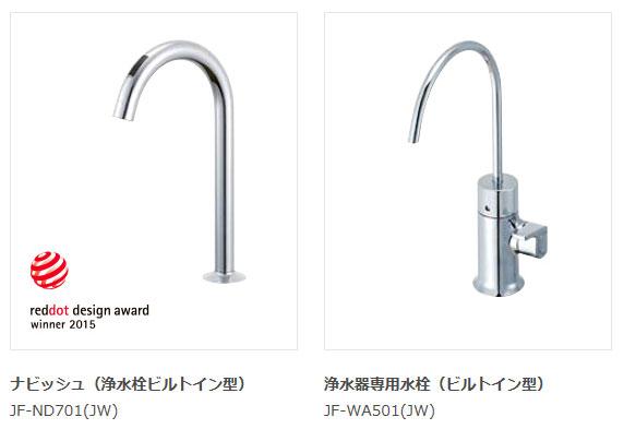 リクシル浄水器専用水栓