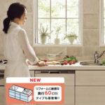 システムキッチン「シエラ」の標準奥行65cmと60cmの違い