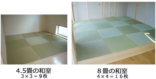 半畳縁なし畳 4.5畳と8畳の比較