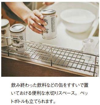 リクシル 対面キッチンユニットのサイドストッカー仕様(水切りスペース)