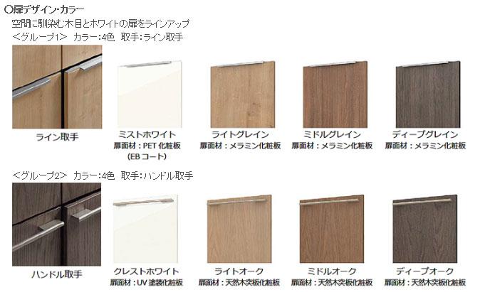 リクシル リシェルPLATの扉デザイン