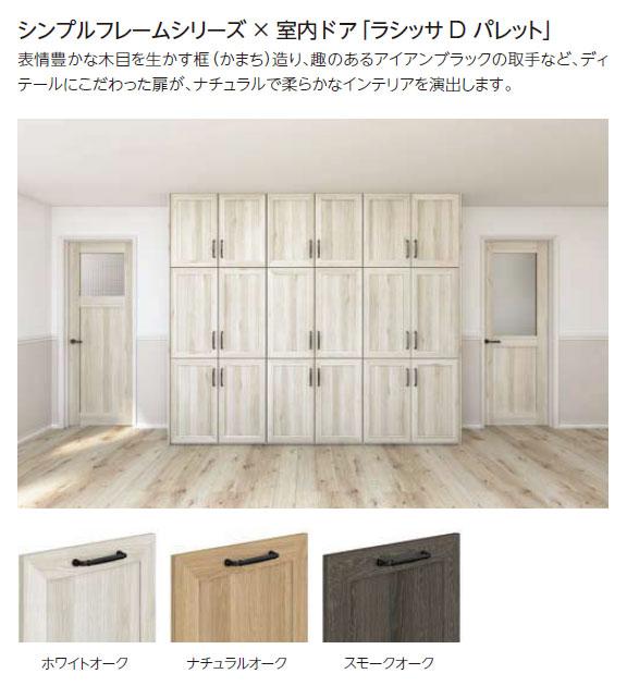 リシェルSI シンプルフレームシリーズ×室内ドア「ラシッサDパレット」