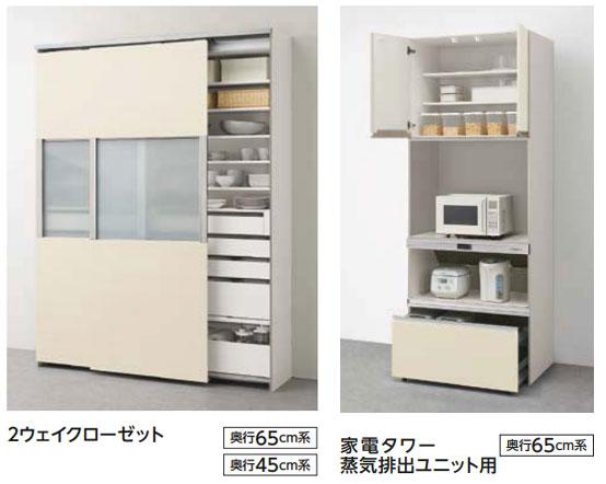 リシェルSIの収納ユニット(食器棚・家電収納)