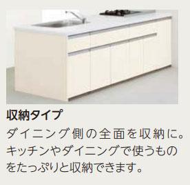 リクシル センターキッチン(収納タイプ)