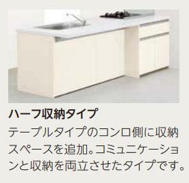 リクシル センターキッチン(ハーフ収納タイプ)