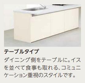 リクシル センターキッチン(テーブルタイプ)
