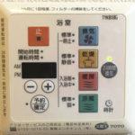 浴室乾燥機を電気式100Vにした理由と今後の活用方法