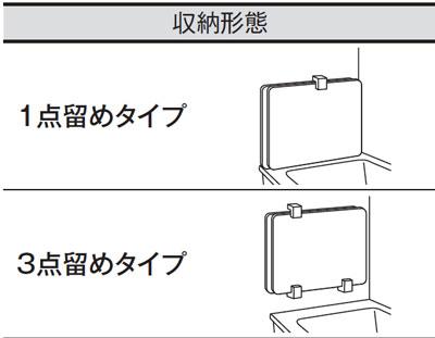 風呂ふたフック1点式と3点式の違い