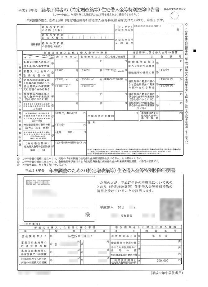 nenmatsuchousei004