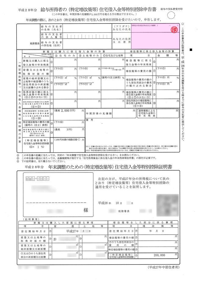 nenmatsuchousei006