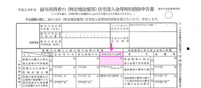 住宅借入金等特別控除申告書の記入欄解説