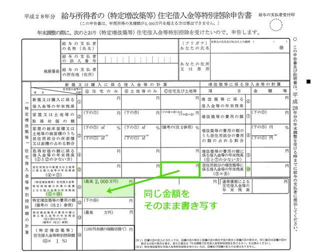 住宅ローン控除 年末調整書類の書き方