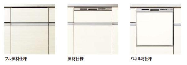 シエラ食洗機のフル扉材・扉材・パネル材の違い