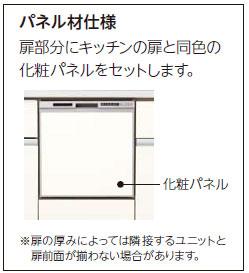 シエラ食洗機のパネル材仕様とは
