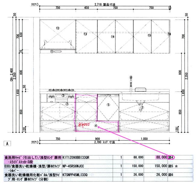 シエラ 浅型食洗機の場合の見積書と図面