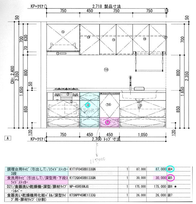 シエラ 深型食洗機の場合の見積書と図面