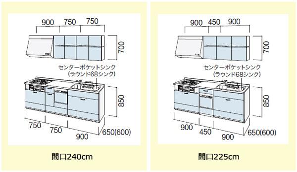 I型キッチン 間口225cmと間口240cmの調理台用キャビネットの比較