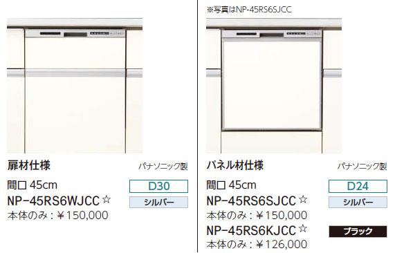シエラ浅型食洗機 扉材仕様とパネル材仕様の価格差