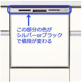 シエラ 浅型食洗機のパネル材仕様 金額差の違いは何か