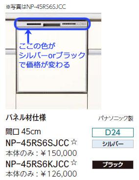 シエラ浅型食洗機パネル材仕様のシルバーとブラックの価格