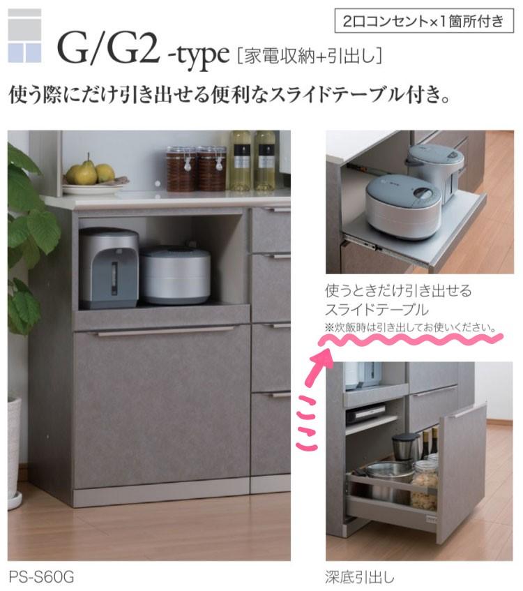 綾野製作所 食器棚スライドテーブルの使用上の注意