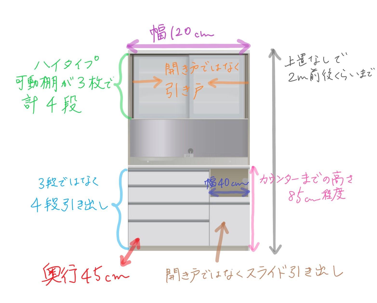 マイベスト食器棚