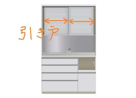 キッチンボードの上キャビネットは引き戸