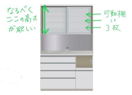 食器棚の上キャビネットの高さと可動棚