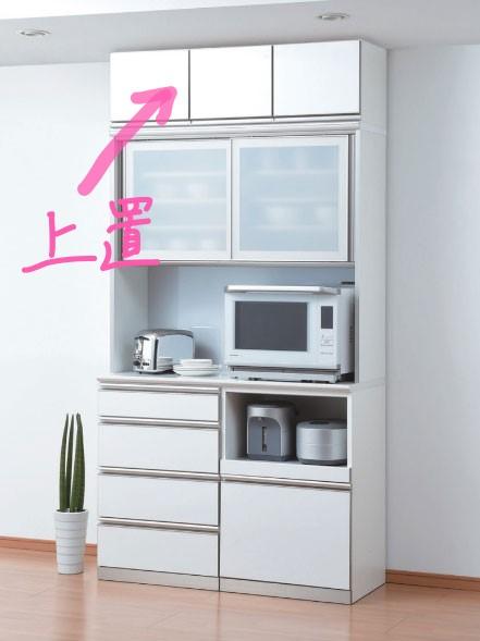 綾野製作所・パモウナの食器棚の上置