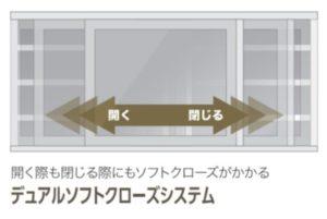 綾野製作所デュアルソフトクローズ