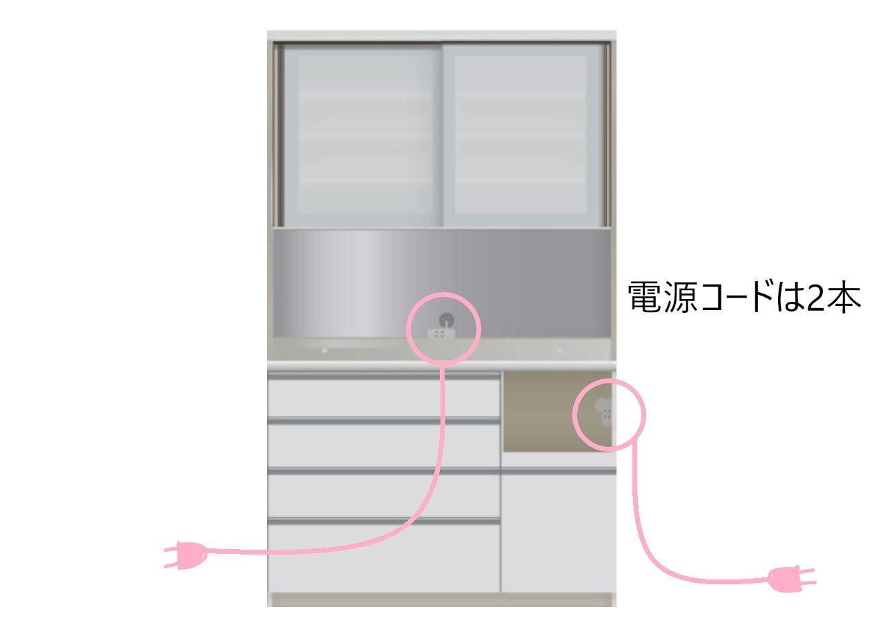 パモウナ食器棚の2本の電源コード