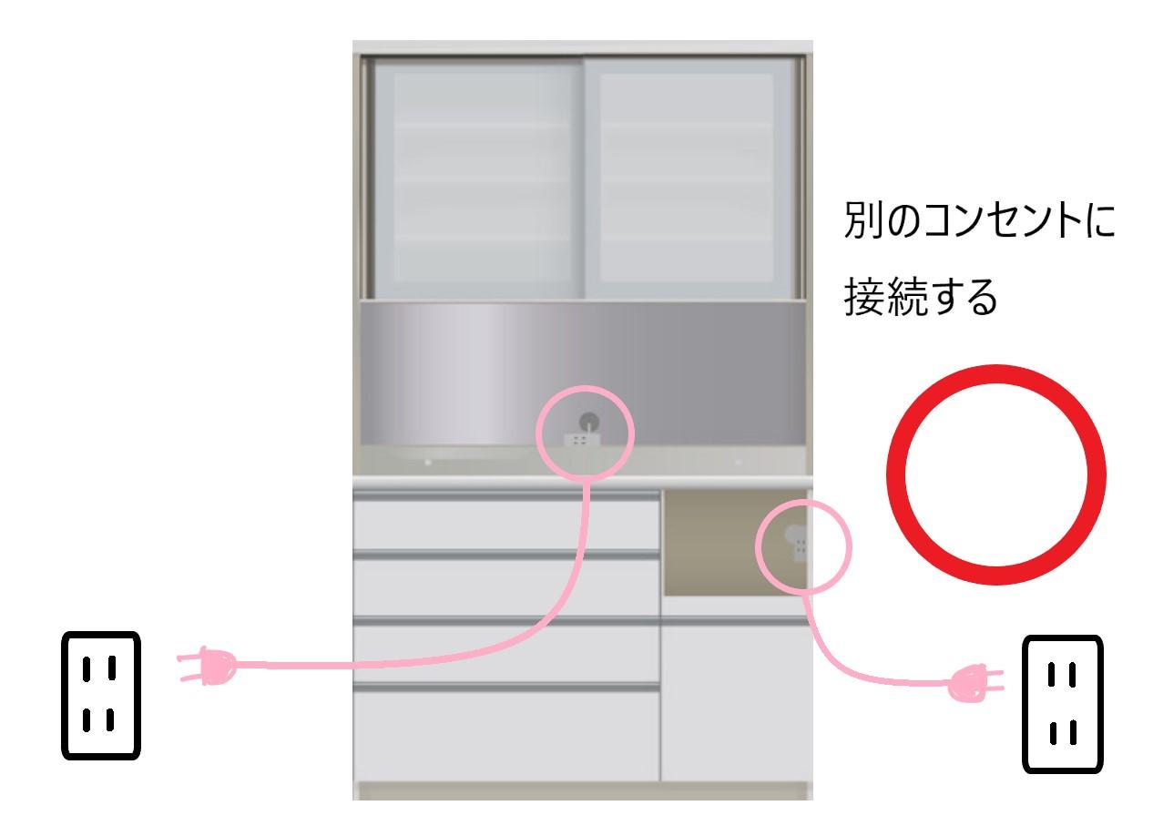 食器棚の電源の取り方(別々のコンセントに接続すること)